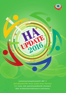 HA Update 2016 - HA National Forum 17