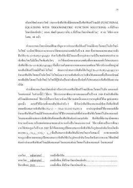 จรินทร  ทิพย  เฮงคราวิทย   : สมการเชิงฟ  งก  ชันท