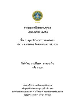 รายงานการศึกษาส  วนบุคคล (Individual Study) เรื่อง การทูต
