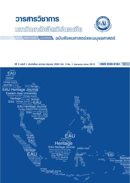 ผลกำรวิจัย - วารสารวิชาการ มหาวิทยาลัยอีสเทิร์นเอเชีย