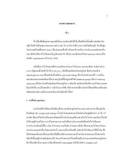 บทที่ 2 การตรวจเอกสาร