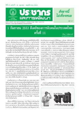 1 กันยายน 2553 ดีเดย์ของการนับคนในประเทศไทย ครั้