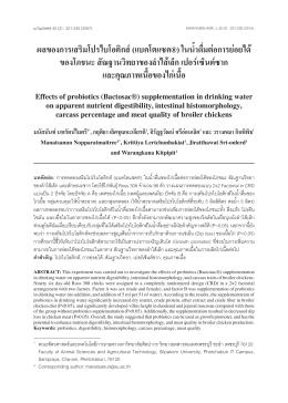 ผลของการเสริมโปรไบโอติกส์(แบคโตแซค®) ในน  ้าด
