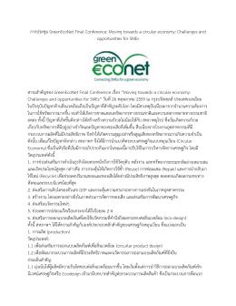 การประชุม GreenEcoNet Final Conference