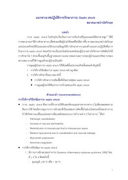 Guideline การรักษาภาวะ Septic shock