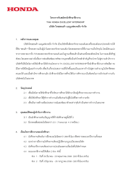 โครงการรับสมัครนักศึกษาฝึกงาน THAI HONDA EXCELLENT