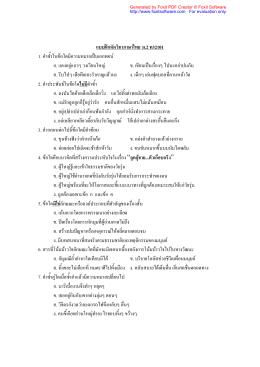 แบบทดสอบความสามารถทางภาษาไทย