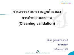 Cleaning validation_รติยา คูเขตพิทักษ์วงศ์