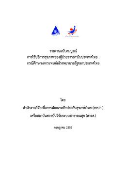 ผู้ป่วยชาวลาวทีมาใช้บริการในประเทศไทย