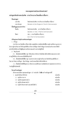 หลักสูตร - มหาวิทยาลัยราชภัฏอุดรธานี
