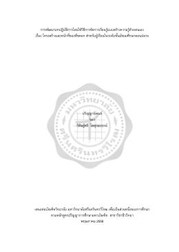 p - มหาวิทยาลัยศรีนครินทรวิโรฒ