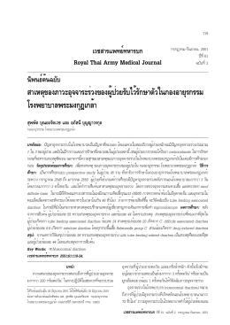 โรงพยาบาบพระมงกุฎเกล้า - Royal Thai Army Medical Journal
