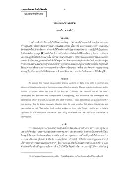 วารสารวิชาการ บัณฑิตวิทยาลัย วารสารวิชาการ บ 8