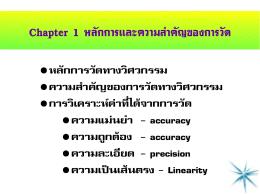 Chapter 1 หลักการและความสำา คัญของการวัด
