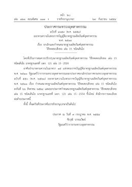 มอก. 121 เล  ม 15-2554
