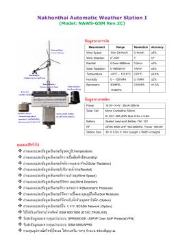 คุณสมบัติของ NAWS I (Rev.2C) - บริษัท นครไทยเน็ตเวิร์ค จำกัด