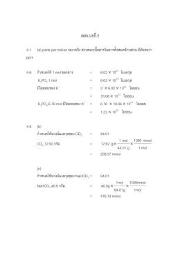 เฉลย บทที่4 4-1 (d) parts per million หมายถึง ส  วนของเนื้อสารใ