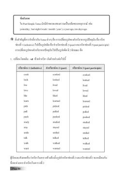 Page 86 ข  อสังเกต ใน Past Simple Tense มักมีคําขยายแสดง - e-Book