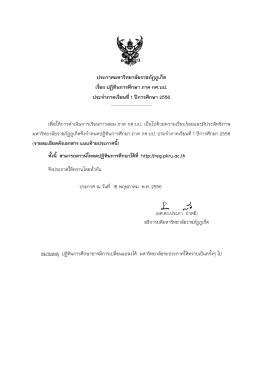 http://reg.pkru.ac.th - มหาวิทยาลัย ราชภัฏ ภูเก็ต