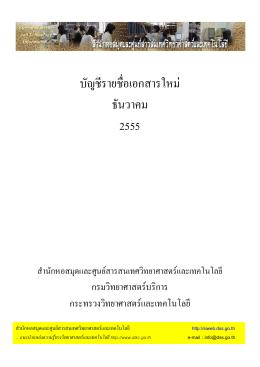 ธ.ค. 55 - สำนักหอสมุดและศูนย์ สารสนเทศวิทยาศาสตร์ และเทคโนโลยี