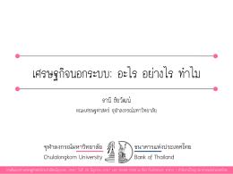 เศรษฐกิจนอกระบบ - ธนาคารแห่งประเทศไทย