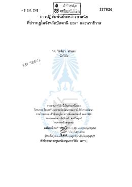 รัตติยา สาและ 72546