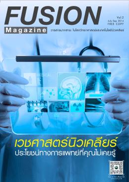 Fusion Magazine 2 - ประเทศไทย ในมือคุณ