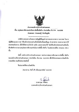 สรุปผลการพิจารณาดำเนินการจัดซื้อจัดจ้าง เดือน ธันวาคม 2558
