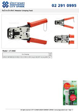 Model : LY-3460