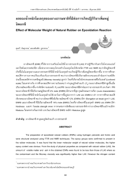ผลของน้ำหนักโมเลกุลของยำงธรรมชำติที่มีต่อกำรเกิดปฏิกิริยำเพิ่มหมู่ อิพอก