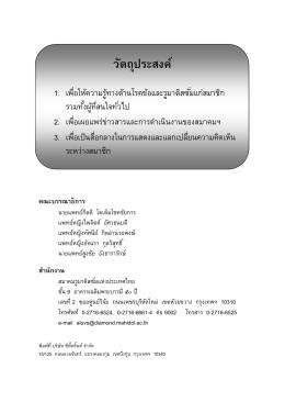 วัตถุประสงค์ - สมาคมรูมาติสซั่มแห่งประเทศไทย