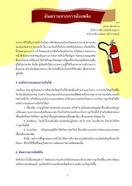 อันตรายจากการดับเพลิง - สำนักงานสิ่งแวดล้อมภาคที่ 13 (ชลบุรี)