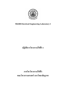 Electrical Engineering Laboratory I