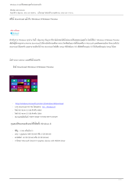 Windows 8 เวอร์ชั่นทดสอบสุดท้ายก่อนขายจริง