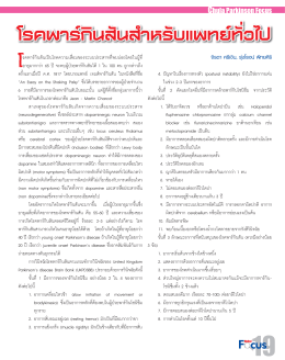 Medical Focus Vol 66.indd - หน้าแรก | Parkinson doctor