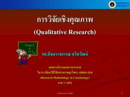การวิจัยเชิงคุณภาพ - Thai Criminologist-HOME