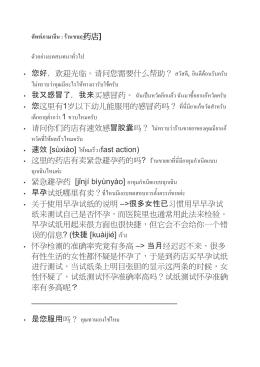 ศัพท์ภาษาจีน : ร้านขาย[药店] ตัวอย่างบทสนทนาทั่ว