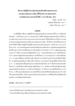 บทคัดย่อ และ Full Text - วารสาร วิทยาลัยพยาบาลบรมราชชนนี นครราชสีมา