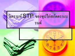 วิเคราะห์ STP ของซุปไก่สกัดตราแบรนด์