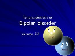 โรคอารมณ์แปรปรวน Bipolar Disorder (นพ.พงศกร เล็งดี)