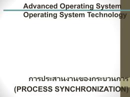 Process Synchronization การประสานงานของโปรเซส