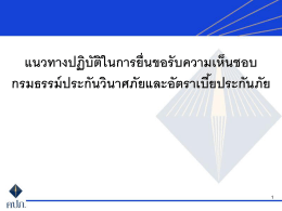 update 12 พ.ย. 56