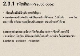 6.4 การเขียนรหัสเทียม (Pseudocode)