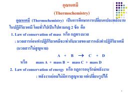 บทที่ 11 อุณหเคมี