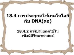 18.4 การประยุกต์ใช้เทคโนโลยีกับ DNA(ต่อ)
