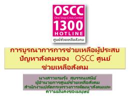มารู้จัก OSCC กระทรวง พม. - สำนักงานสาธารณสุขจังหวัดเชียงใหม่