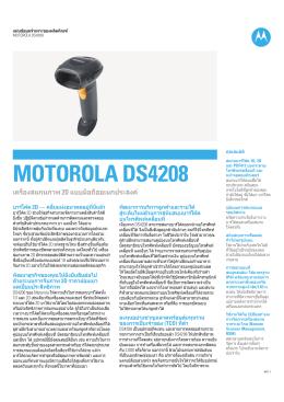 Motorola DS4208 เครื่องสแกนภาพ 2D แบบมือถืออเนกประสงค์