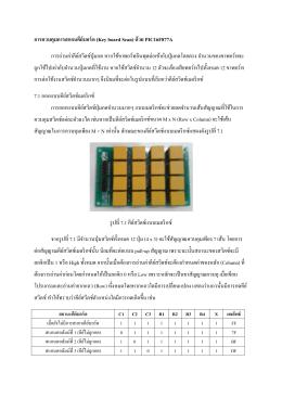 การควบคุมการสแกนคีย์บอร์ด (Key board Scan) ด้วย PIC16F877A การ