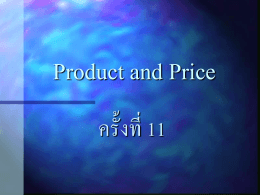 Product and Price Management 11