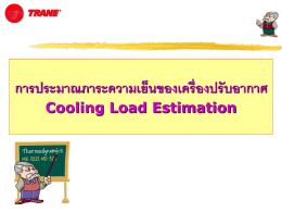 ความร้อนจากการนำความร้อน (Conduction Heat Gain)